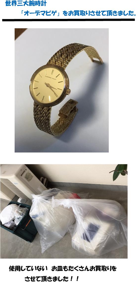 size 40 58229 3392e 2018/10/27 高級時計ブランド『オーデマピゲ』・・ - 親切安心 ...